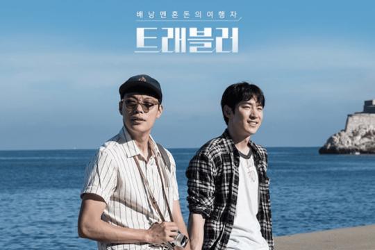 5 <i>Variety Show</i> Korea yang Layak Ditonton Saat Kamu Bosan