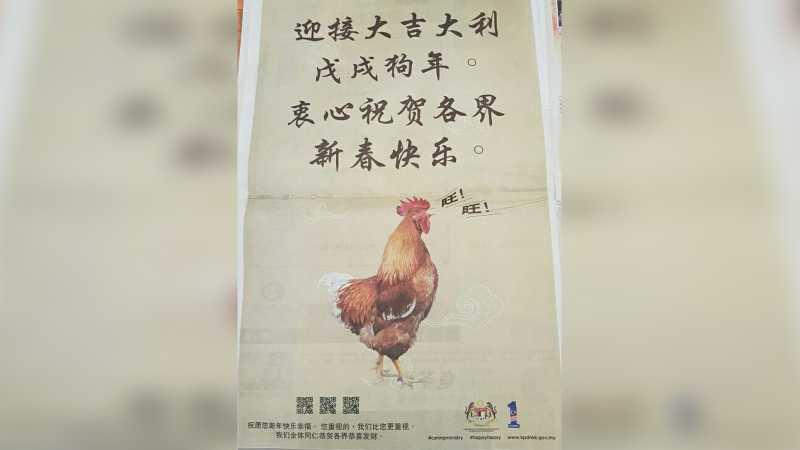 Malaysia Minta Maaf atas Ucapan Imlek yang Bergambar Ayam