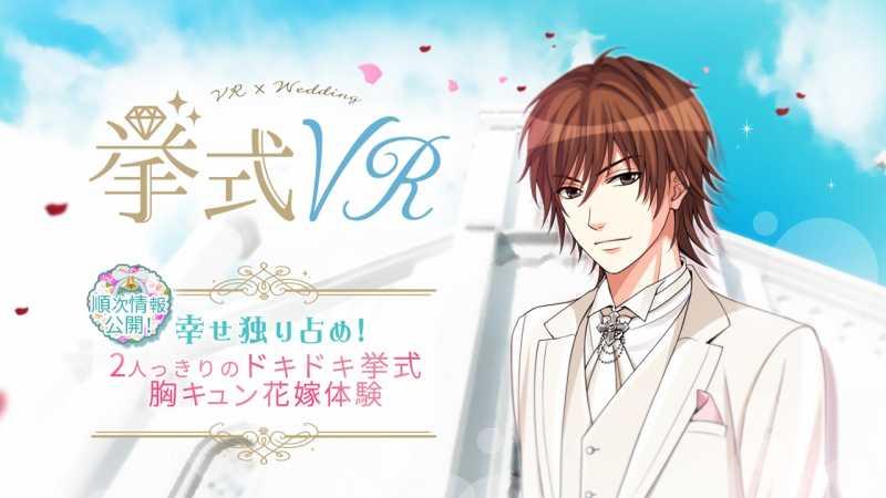 Cewek Di Jepang Kini Bisa Nikahi Karakter Anime Lewat VR